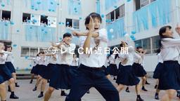 """12/22OAのポカリガチダンス新CM""""予告編""""が本日公開!ポカリCM史上最多の3,300人がガチダンス!"""