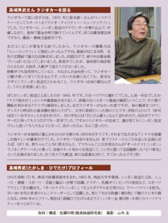 高嶋秀武の画像 p1_20