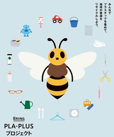 おもちゃをリサイクル! 環境省連携 第7回「BRING PLA-PLUSプロジェクト」にタカラトミーグループ参加!