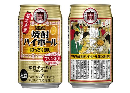 タカラ「焼酎ハイボール」<はっさく割り>数量限定発売