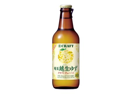「寶CRAFT」<埼玉 越生(おごせ)ゆず>地域限定新発売