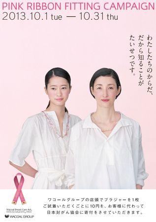 ピンクリボン・フィッティング・キャンペーン