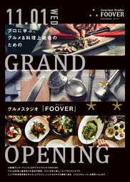 Gourmet Studio FOOVER(グルメスタジオフーバー)