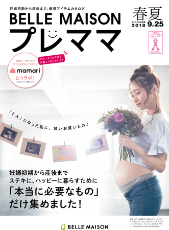 ベルメゾンと「ママリ」が初コラボ 妊娠初期から産後まで『BELLE MAISON プレママ』カタログ創刊