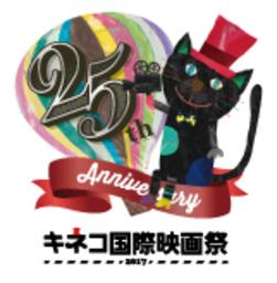 ◆ 当社出展ブース概要 ①「キネコ」コラボレーションステンレスボトル初公開!