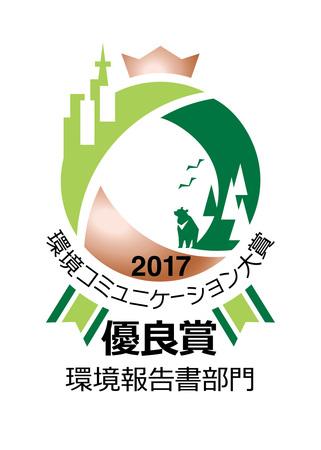 岡村製作所CSR Report 2016が第20回環境コミュニケーション大賞審査委員長賞を受賞