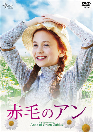映画 「赤毛のアン」のBlu-ray&DVDが11月2日に発売!