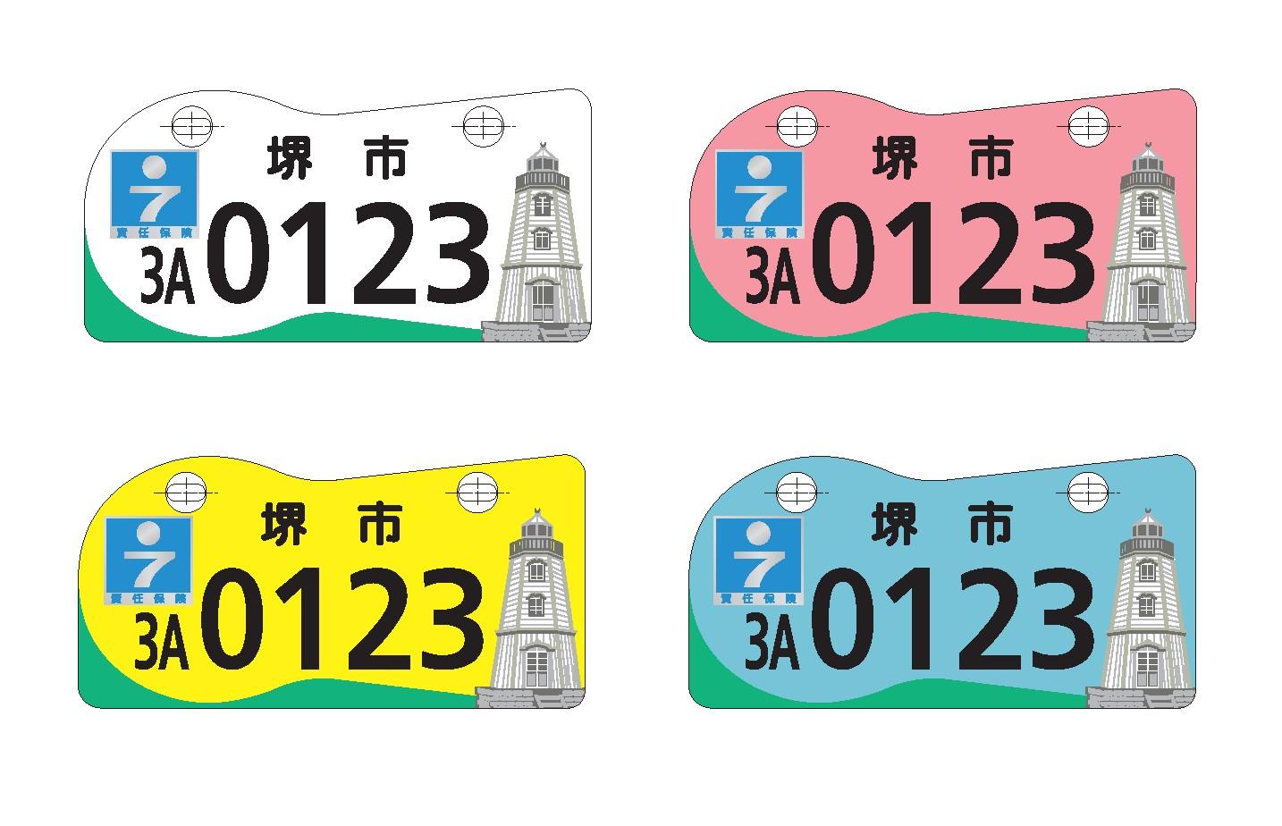 【全国】ご当地ナンバープレート(原付編)