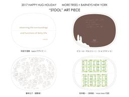 全4種類 各¥19,980(税込み)