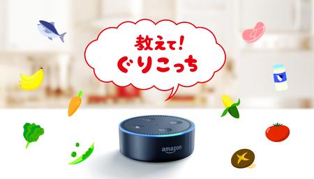 グリコがAmazon Alexa対応スキル「教えて!ぐりこっち」を発表