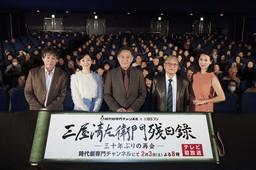 「三屋清左衛門残日録 三十年ぶりの再会」完成披露試写会