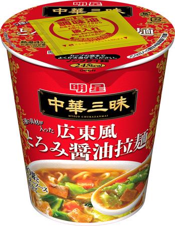 「明星 中華三昧タテ型 広東風とろみ醤油拉麺(らーめん)」2017年3月20日(月)全国で新発売