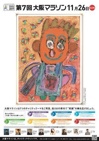 第7回大阪マラソン チャリティポスターが完成しました