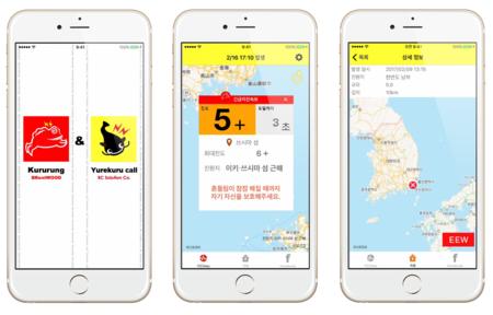 ゆれくるコールの技術が世界へ!韓国初の緊急地震速報アプリ『Kururung』リリース
