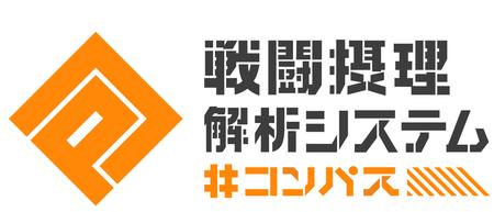 リアルタイム対戦ゲーム『#コンパス 戦闘摂理解析システム』200万ダウンロード突破イベント実施!