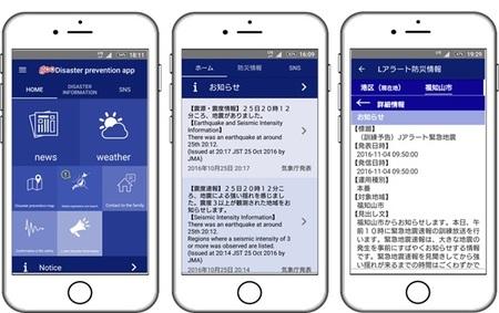「goo防災アプリ」の訪日外国人向け多言語対応および災害発生時の情報拡充について:PR Wireより引用