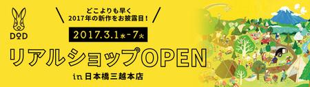 日本橋三越本店の催物売場で開催される「Hajimarino Festival」へ、期間限定で出店。