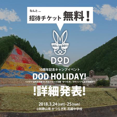 フルーツ王国に無料ご招待、ちょっと変わった休日をプレゼント。DOD創立10周年記念イベント開催決定!