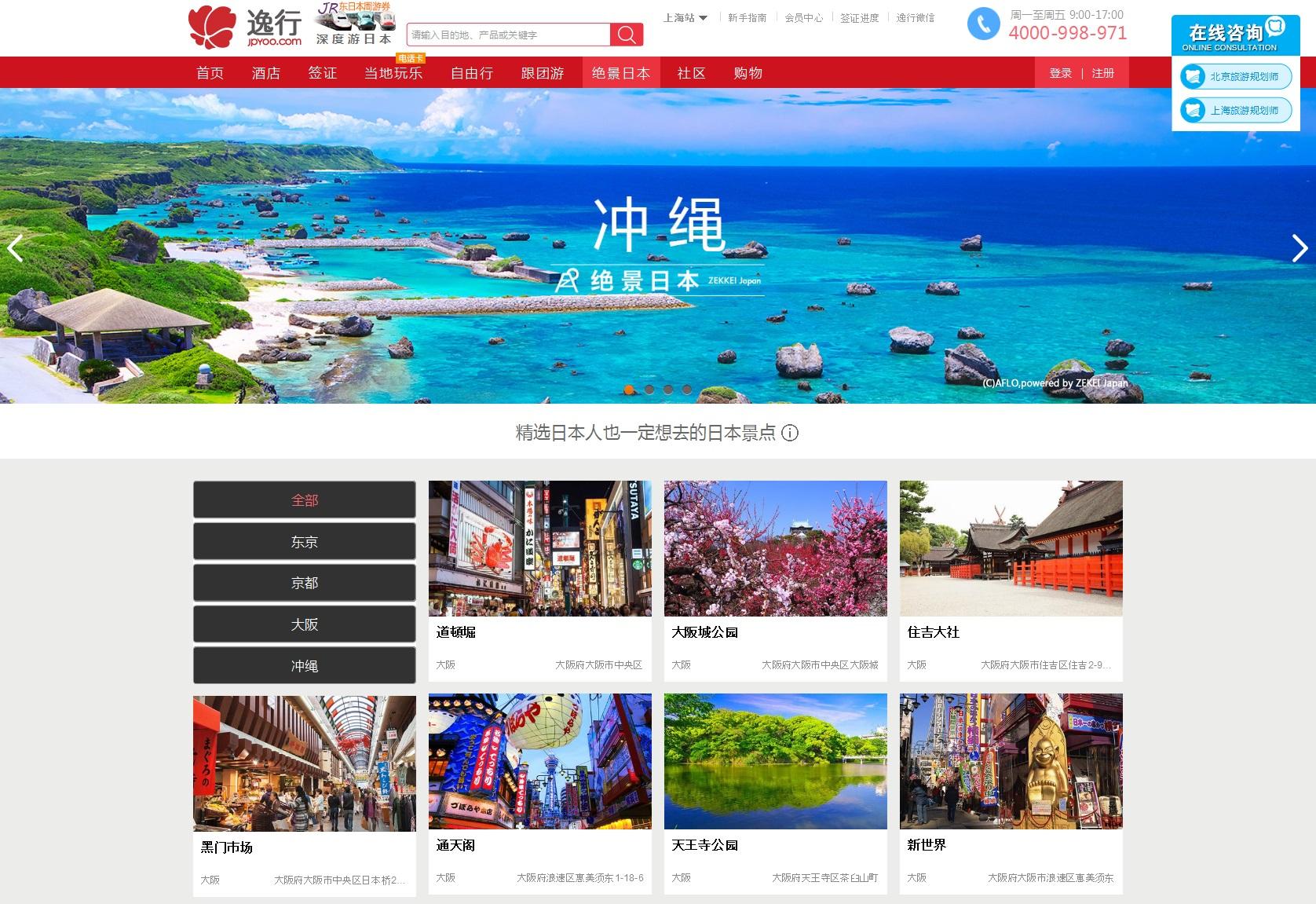 「ZEKKEI Japan」、中国の訪日個人旅行予約専門サイト「逸行」内に「絶景日本」を開設:共同通信より引用