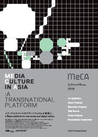 アジアが注目!国内初、メディアカルチャーのプラットフォーム「MeCA」が明日からスタート!