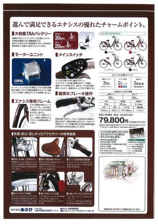 株式会社あさひPB電動自転車 ...