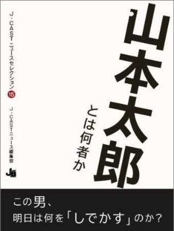 山本太郎とは何者か