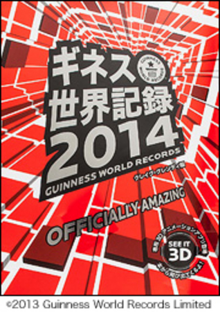 ギネス世界記録(TM) 2014