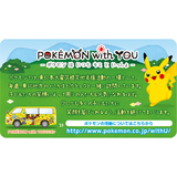 「POKEMON with YOU」情報