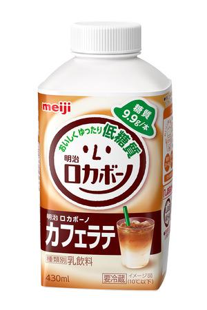 明治:【5/24リリース】「明治ロカボーノ」シリーズ3品