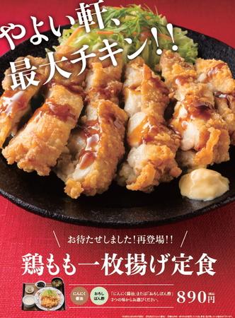 お待たせしました!  「やよい軒」『鶏もも一枚揚げ定食』3月1日(木)再登場!!