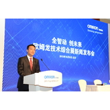 Presentation by Omron President and Chief Executive Officer Yoshihito Yamada