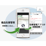 『Healthkit for Beacon』
