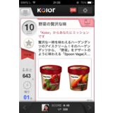 Kolor画面イメージ (iPhone, Android版)