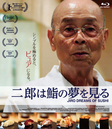 オバマ米大統領、ミシュラン三ツ星レストランへ 「二郎は鮨の夢を見る」DVD/Blu-ray発売中