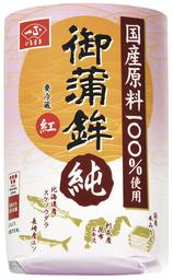 国産原料100%御蒲鉾 純 (紅)内容量:165g 希望小売価格680円(税抜)