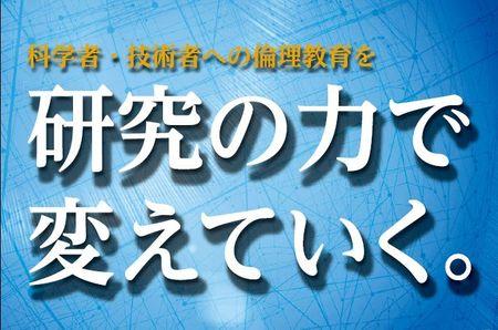 「科学技術者倫理研究への期待と金沢工業大学の社会的使命」をテーマに私立大研究ブランディングシンポ開催