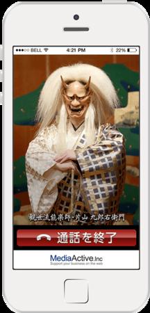 『鬼から電話』に能楽師・片山九郎右衛門の「鬼」が登場!