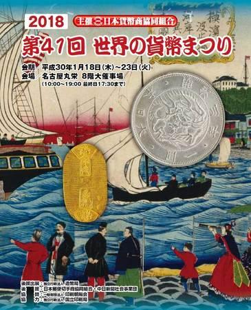 第41回 世界の貨幣まつり開催のお知らせ