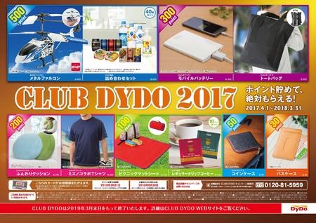 今年でついに20年目突入!2017年度版ダイドードリンコ・ポイントカードキャンペーンのお知らせ