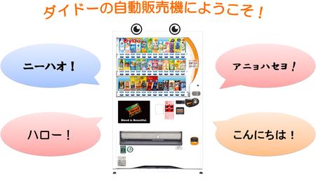 """インバウンド対応自動販売機、東京に進出! ~4か国語で訪日外国人を""""おもてなし""""~"""