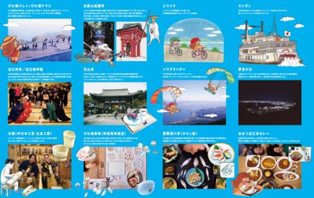 大津の魅力をPRする「Otsu Festival」が本日スタート