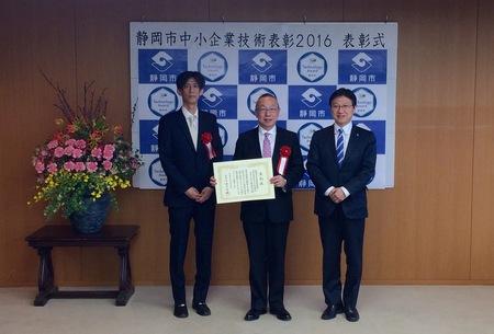 静岡市中小企業技術表彰2016『看板ドクター』が受賞