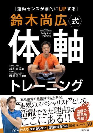 元読売ジャイアンツ「代走のスペシャリスト」鈴木尚広さんが教える、体軸トレーニング本が発売