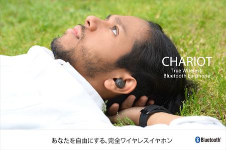 あなたを自由にする完全ワイヤレスイヤホン「CHARIOT(チャリオット)」を発売