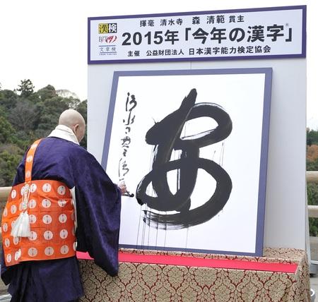 2015年今年の漢字「安」