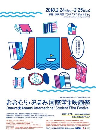 【国内外から学生映画の傑作が勢ぞろい!】 長崎県大村市で「おおむら・あまみ国際学生映画祭」を開催