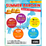 全国5会場で開催! SOCCER SHOP KAMO SUMMER BARGAIN 2016