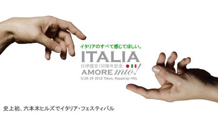 イタリア・アモーレ・ミオ!イメージ画像2