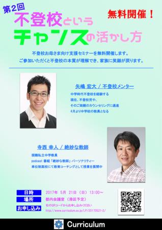 「不登校のメカニズム教えます」の著者 矢嶋宏大さんをお迎えしてお母さま向けセミナーを開催します