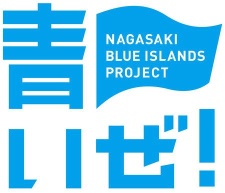 長崎県のしまの魅力を伝えるナビゲーターに福山雅治さんを起用